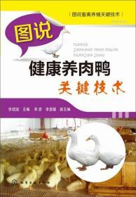 图说畜禽养殖关键技术:图说健康养肉鸭关键技术