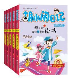 胡小闹日记升级经典版·学习篇(套装共5册)