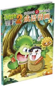 植物大戰僵尸2武器秘密之妙語連珠:成語漫畫(3)