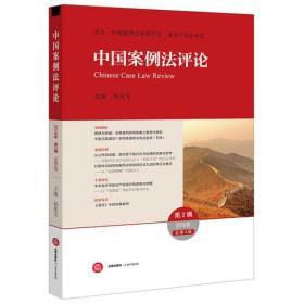 中国案例法评论(2016年第2辑 总第4辑)