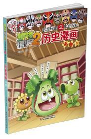 历史漫画(清朝上)/植物大战僵尸2武器秘密之神奇探知