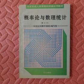 概率论与数理统计(修订本)