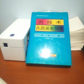 高技术兵器装备辞典