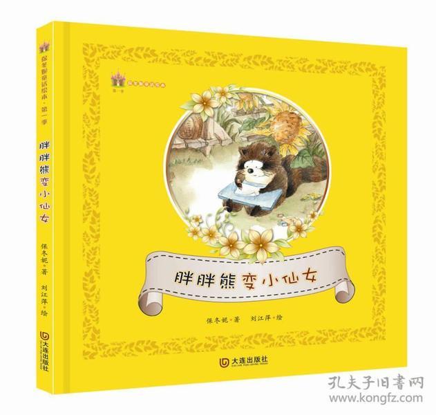 保冬妮童话绘本·第一季:胖胖熊变小仙女(精装绘本)9787550510364(181879)