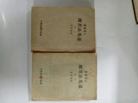 罗马法原理(上下册全两册)