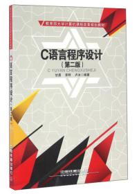 C语言程序设计第二版