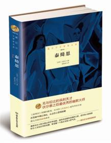 诺贝尔文学奖大系:泰绮思