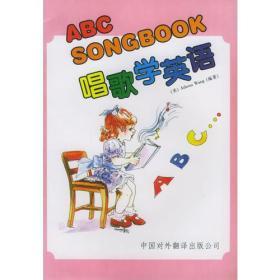 唱歌学英语