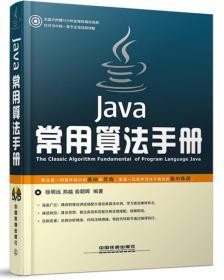 Java常用算法手册(含盘)