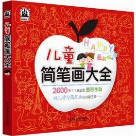 儿童简笔画大全 毛俊峰 北京理工大学出版社 9787564042523