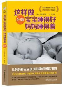 这样做 宝宝睡得好 妈妈睡得着(0-5岁)