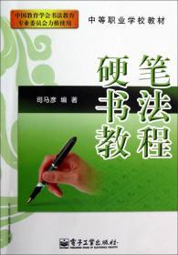 硬笔书法教程(双色)