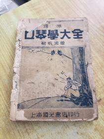 标准口琴学大全(民国版)(缺封底、缺版权页)(订书针加固)