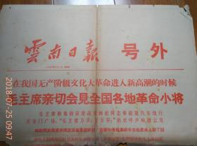 云南日报号外1966.9.1