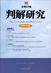 判解研究(2014第3辑 总第69辑)