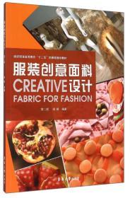 服装创意面料设计(第2版)9787566908414