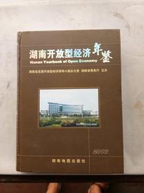 湖南开放型经济年鉴  2016