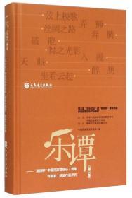 乐谭(第3集):新绎杯中国民族管弦乐青年作曲家获奖作品评析