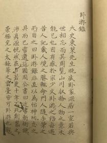 卧游录著者吕祖谦(宋)江戸写本古籍古本线装1册复印本