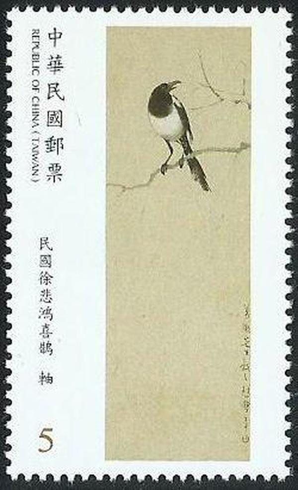 徐悲鸿书法绘画作品 柳树喜鹊名画邮票1枚【集邮收藏品】