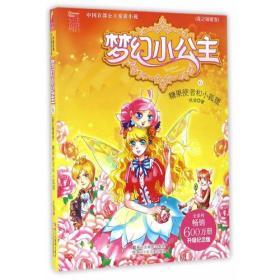 糖果使者和小狐狸-梦幻小公主-6-(花之国度卷)-升级纪念版