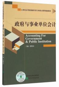 现货与会计 贾明春 9787514170856 经济科学出版社 贾明春 著 978
