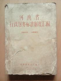河南省行政财务标准制度汇编(1963年编)
