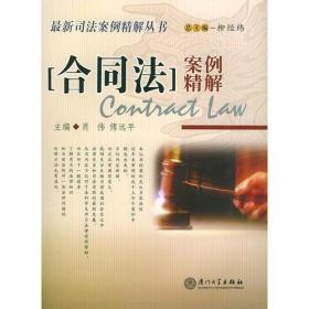 合同法案例精解 肖伟 傅远平 厦门大学出版社 9787561522240