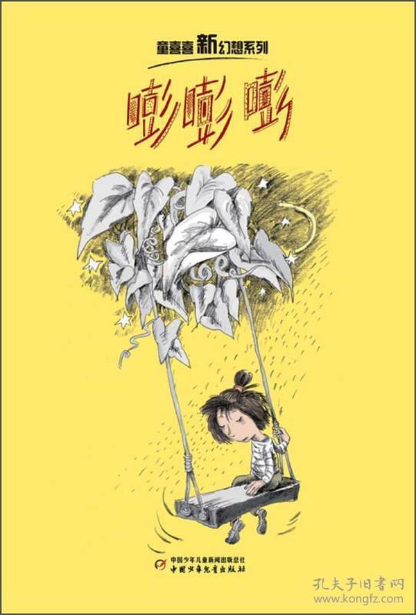 童喜喜新幻想系列:嘭嘭嘭
