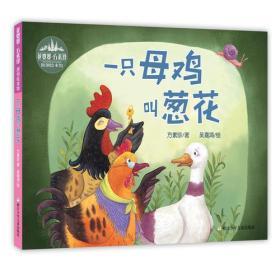 一只母鸡叫葱花(精)/花婆婆方素珍原创绘本馆9787534296734 n