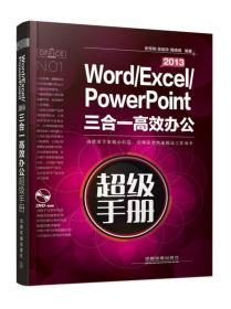 Word/Excel/PowerPoint三合一高效办公