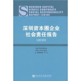 深圳资本圈企业社会责任报告 2010