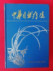 中华自然疗法