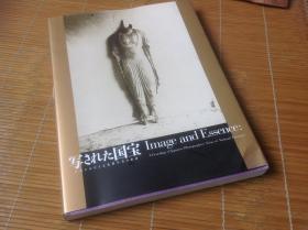 《形象与本质--摄影机下的国宝  古美术写真の系谱》,已绝版,197个图,介绍了自明治以来,以拍摄国宝文化财闻名的摄影家,他们的作品及独到的眼光