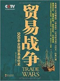 贸易战争:500年全球贸易进化史