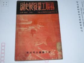 苏联工业发展史纲(民国35年初版)