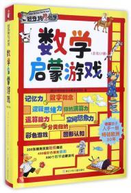数学启蒙游戏(全13册)