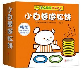 小白熊做松饼(全7册)