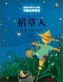 最能打动孩子心灵的中国经典童话-稻草人