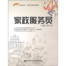 1+X职业技术·职业资格培训教材:家政服务员(初级)(第2版)