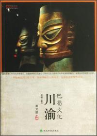 川渝巴蜀文化