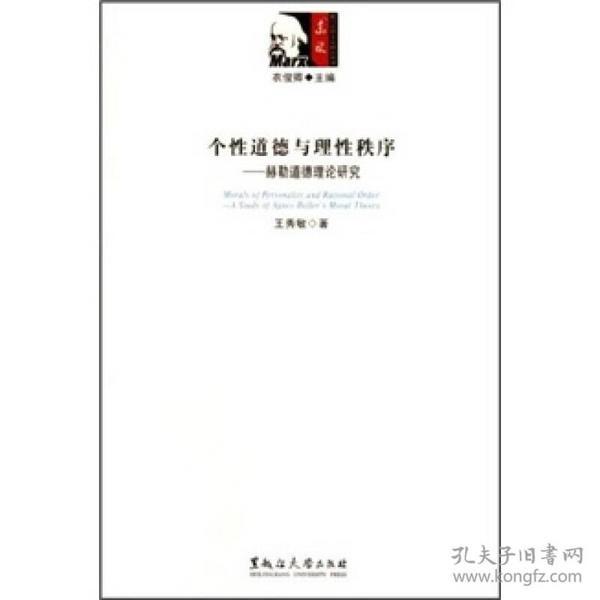个性道德与理性秩序:赫勒道德理论研究