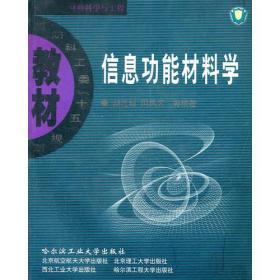 信息功能材料学