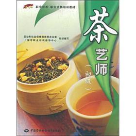 职业技术·职业资格培训教材:茶艺师(初级)