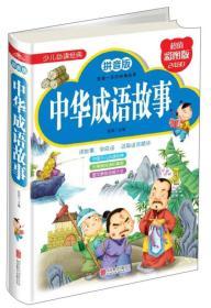 精裝拼音版 中華成語故事
