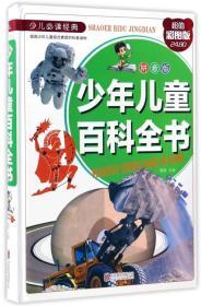 精裝拼音版 少年兒童百科全書