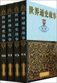 世界通史故事【全4册】