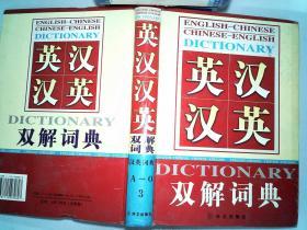 英汉汉英双解词典3  -