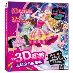 (精)芭比3D实境互动涂色故事书:公主和摇滚训练营