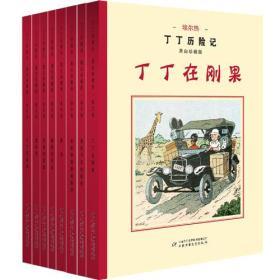 丁丁历险记 黑白珍藏版·埃尔热(全八册)